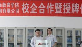 河南工业大学国际教育学院