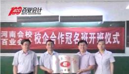 郑州商业技师学院